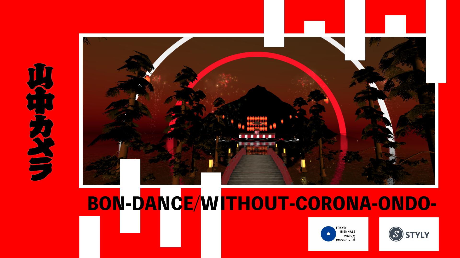 〈コロナのない世界〉=〈あの世〉で踊るボンダンス大会 山中カメラ 新曲発表