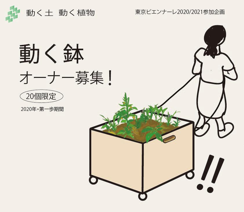 村山修二郎 「動く鉢」 オーナーとして都心で植物を育てていただける方を募集します!
