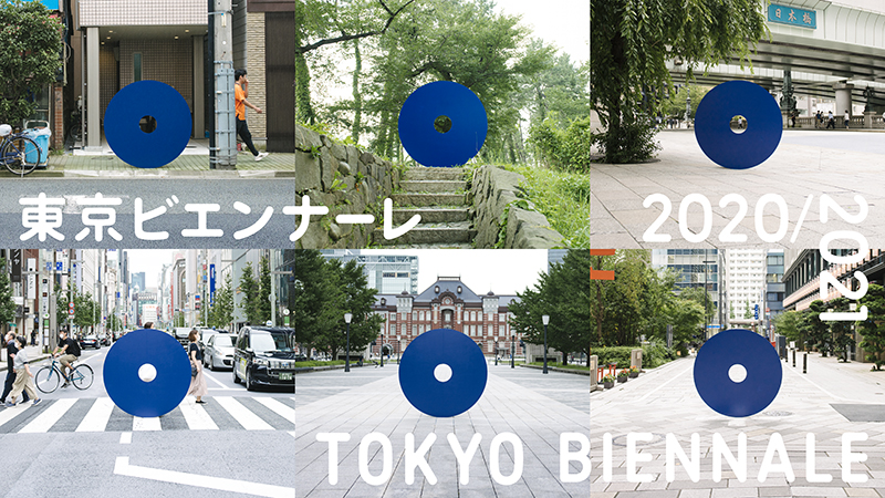 「東京ビエンナーレ2020/2021」初開催に向けてクラウドファンディングに挑戦