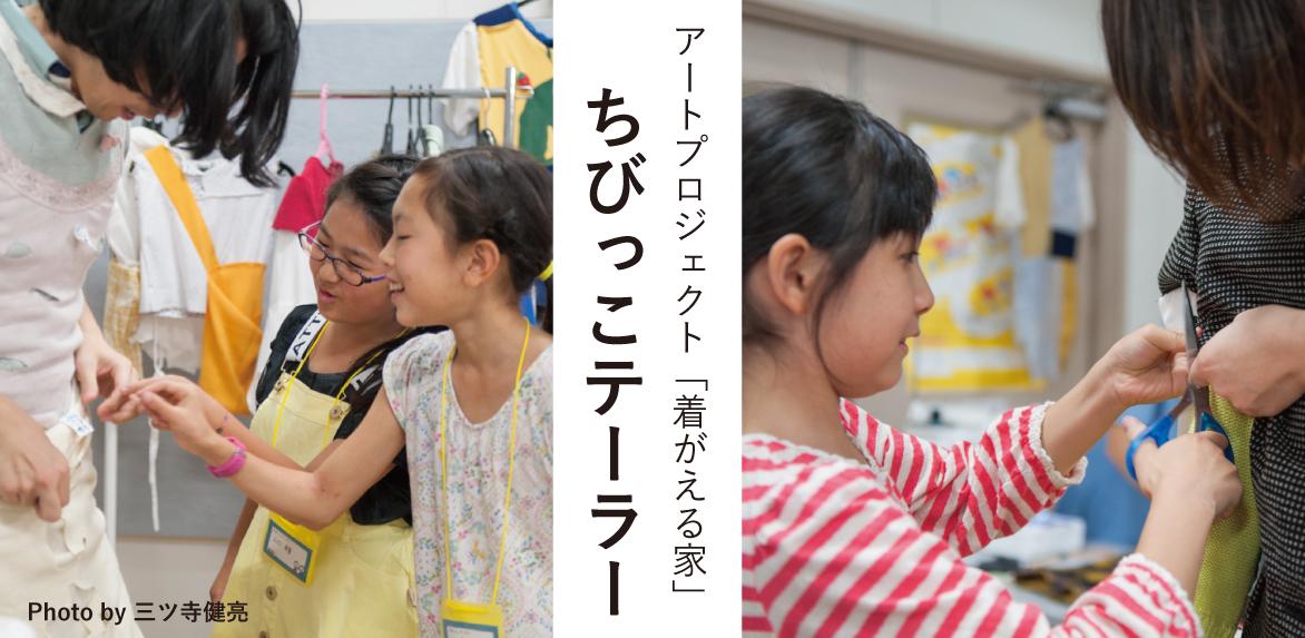 西尾美也「着がえる家」ワークショップ『ちびっこテーラー』