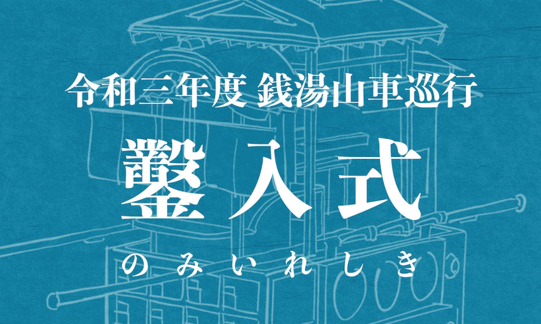 銭湯山車 鑿入式(のみいれしき)
