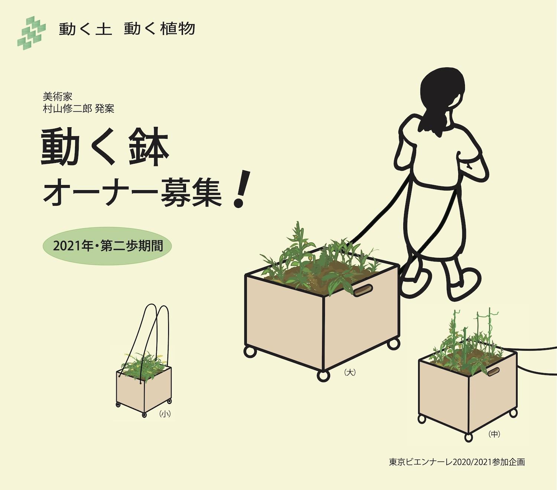 村山修二郎 「動く鉢」 オーナーとして植物を育てていただける方を募集します!<2021年春夏>