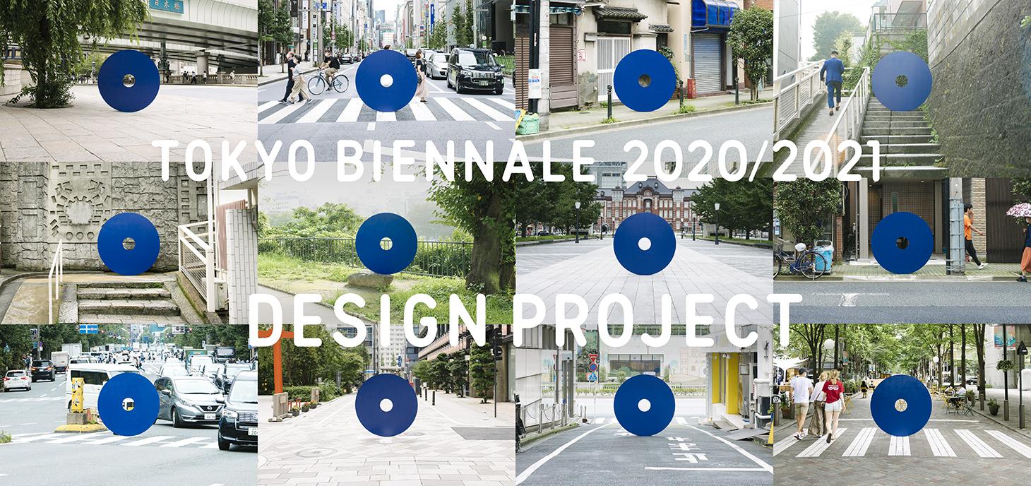 トークセッション|デザインプロジェクト 「デザイン視点からアートプロジェクトを考える」