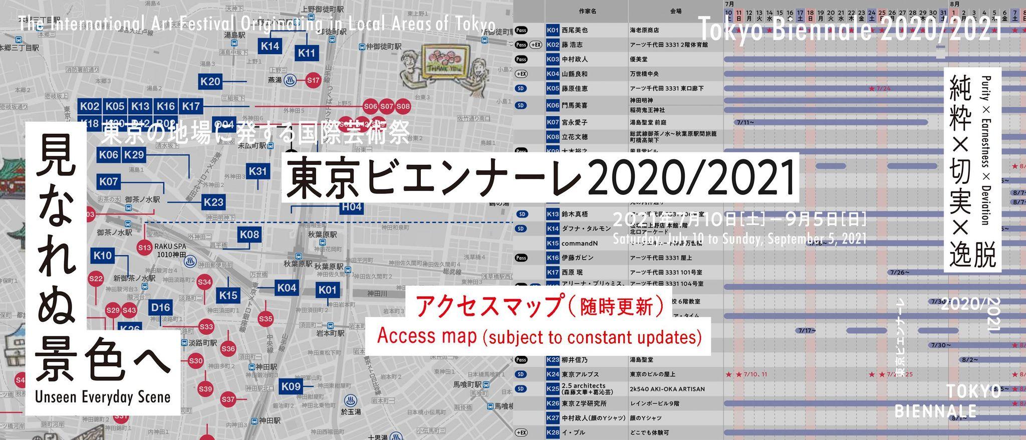東京ビエンナーレ2020/2021|アクセスマップのご案内